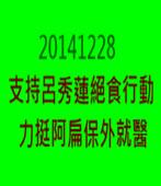 20141228   支持呂秀蓮絕食行動   力挺阿扁保外就醫-台灣e新聞