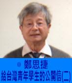 給台灣青年學生的公開信(二)  -◎ 鄭思捷  - 台灣e新聞