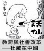 「話仙」專欄:教育與社會改革──杜威在中國-◎李堅-台灣e新聞