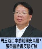 周玉蔻口中的前國安高層?張榮豐臉書反駁打臉 - 台灣e新聞