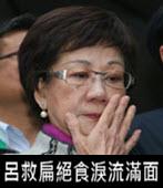 呂秀蓮救扁絕食淚流滿面 扁妹、陳致中聲援 - 台灣e新聞