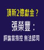 頂新2億獻金?張榮豐:評論當指控 無法認同 - 台灣e新聞