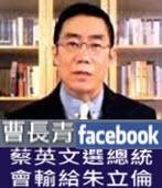 曹長青:蔡英文選總統 會輸給朱立倫  - 台灣e新聞