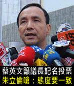 蔡英文籲議長記名投票 朱立倫嗆:態度要一致 - 台灣e新聞