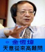 〈金恆煒專欄〉天意從來高難問-台灣e新聞
