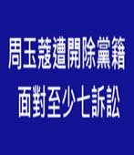 周玉蔻遭開除黨籍 面對至少七訴訟- 台灣e新聞