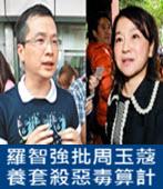 羅智強批周玉蔻養套殺惡毒算計- 台灣e新聞