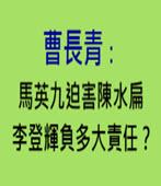 曹長青:馬英九迫害陳水扁,李登輝負多大責任?-台灣e新聞