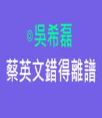 吳希磊:蔡英文錯得離譜 - 台灣e新聞