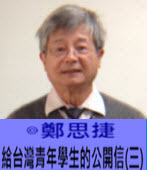 給台灣青年學生的公開信(三) -◎鄭思捷- 台灣e新聞