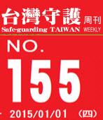 第155期台灣守護周刊-台灣e新聞