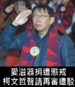 愛滋器捐遭懲戒 柯文哲聲請再審遭駁 -台灣e新聞