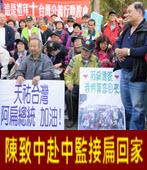 陳致中赴中監接扁回家 支持者台中、高雄守候- 台灣e新聞