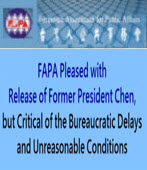 FAPA Pleased with Release of Former President Chen - 台灣e新聞