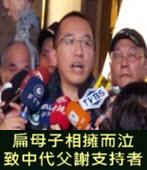 扁母子相擁而泣 致中代父謝支持者 - 台灣e新聞