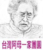 台灣阿母一家團圓 Family Reunion, Six-Year Longing of a Mother - 台灣e新聞