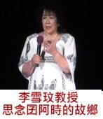 李雪玟教授演唱 思念囝阿時的故鄉-台灣e新聞