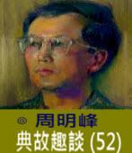 典故趣談(52) 荷據以前-◎周明峰 - 台灣e新聞