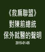 《救扁聯盟》對陳前總統保外就醫的聲明- 台灣e新聞