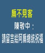 扁不見客 陳致中:請留言給阿扁總統祝福 - 台灣e新聞