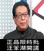 20150106 正晶限時批 汪笨湖開講 - 台灣e新聞