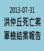 洪仲丘死亡案 軍檢結案報告(2013-07-31)-台灣e新聞