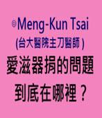 愛滋器捐的問題到底在哪裡?-◎Meng-Kun Tsai -台灣e新聞