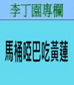 馬桶啞巴吃黃蓮  -◎李丁園- 台灣e新聞