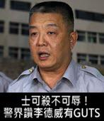士可殺不可辱!警界讚李德威有GUTS -台灣e新聞