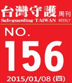 第156期台灣守護周刊-台灣e新聞