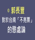 對於台南「不亮票」的懲處論 - ◎郭長豐 -台灣e新聞