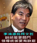 李鴻源批柯文哲:訓部屬要關門 領導統御要有訣竅-台灣e新聞