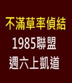 不滿草率偵結 1985聯盟週六上凱道-台灣e新聞