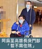 阿扁至高雄長庚門診「暫不需住院」 -台灣e新聞
