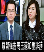 羅智強告周玉蔻加重誹謗  -台灣e新聞