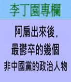 阿扁出來後﹐最鬱卒的幾個非中國黨的政治人物 -◎李丁園- 台灣e新聞
