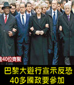 巴黎百萬人大遊行宣示反恐 40多國政要參加 - 台灣e新聞