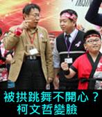 被拱跳舞不開心?柯文哲變臉- 台灣e新聞