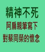 精神不死 阿扁親筆寫下對蔡同榮的懷念- 台灣e新聞