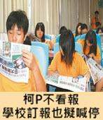 柯P不看報 學校訂報也擬喊停- 台灣e新聞