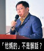 臨時被拱跳舞爆粗口 柯文哲:有講髒話就道歉- 台灣e新聞