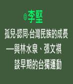 孤兒•認同•台灣民族的成長-──與林水泉、張文祺談早期的台獨運動 -◎李堅-台灣e新聞