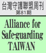 第81期台灣守護周刊|台灣e新聞