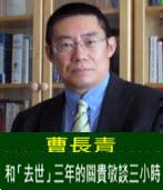 曹長青:和「去世」三年的關貴敏談三小時-台灣e新聞