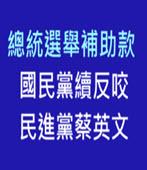 總統選舉補助款 國民黨續反咬民進黨蔡英文-台灣e新聞