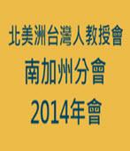 北美洲台灣人教授會南加州分會2014年會-作者鄭英松 - 台灣e新聞