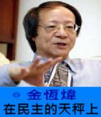 〈金恆煒專欄〉在民主的天秤上 -台灣e新聞
