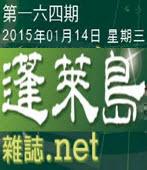第164期《蓬萊島雜誌 .net 雙週報》電子報-台灣e新聞