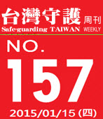 第157期台灣守護周刊-台灣e新聞