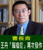 曹長青:王丹「腦瘤症」再次發作 -台灣e新聞